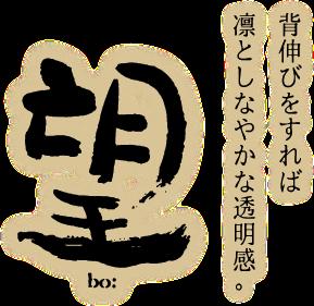 望(bo:) 『益子の酒蔵』外池酒造